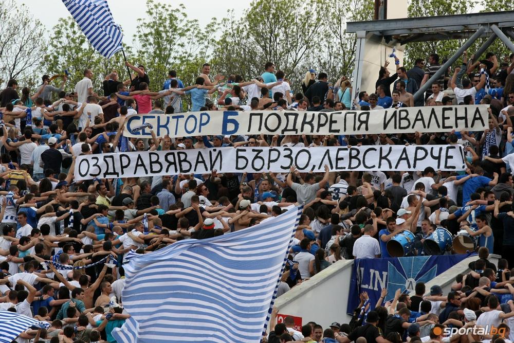 Феновете на Левски по време на вечното дерби