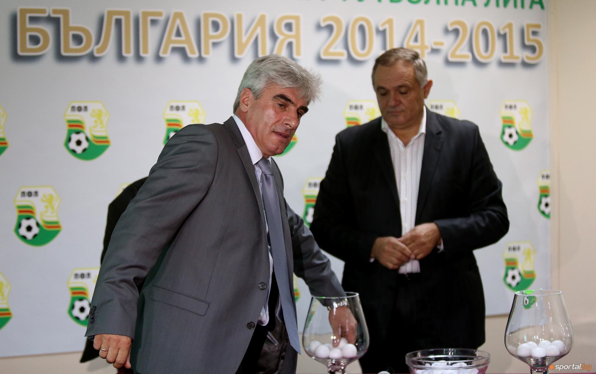 Днес бе теглен жребият за 1/16-финалите в турнира за Купата на България.