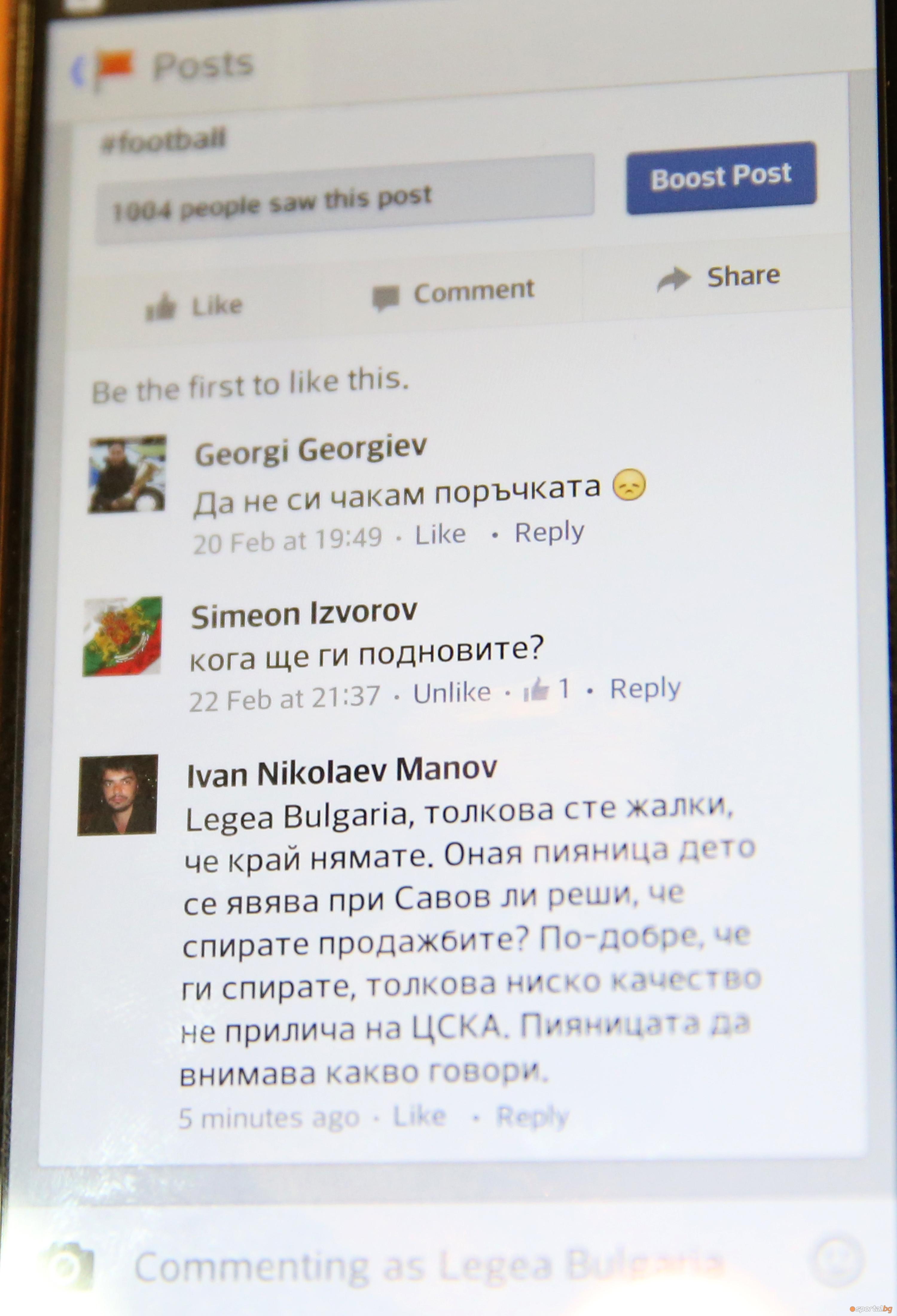 """Пресконференциа на представителя на """"Legea"""" за спора с ЦСКА"""