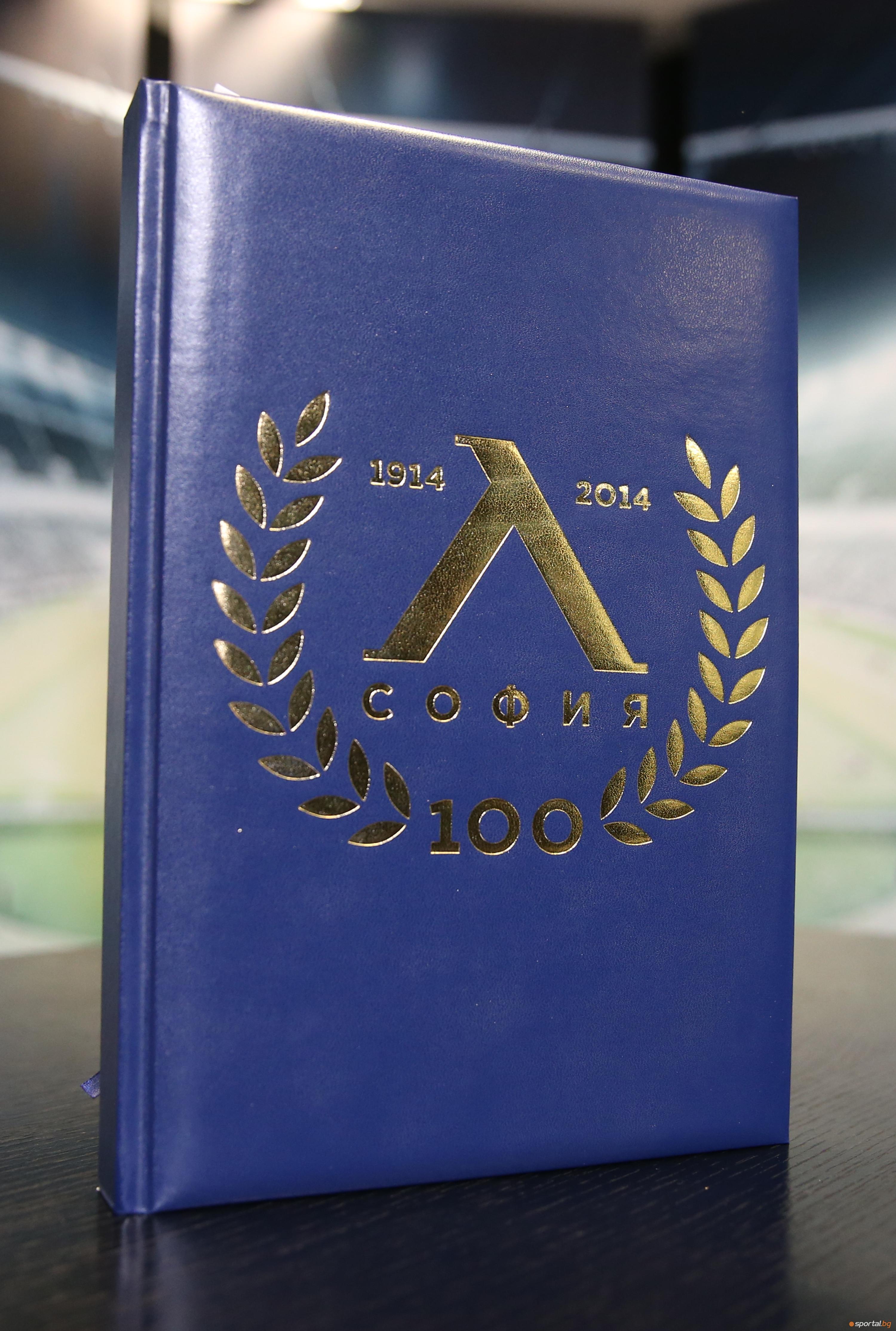 """Книга """"100 години Левски"""""""
