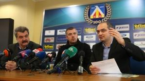 """Стартира кампанията """"Левски е твой"""""""