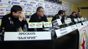 Пресконференция на ОСК ЦСКА за най-добрите спортни постижения