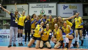Марица е шампион на България