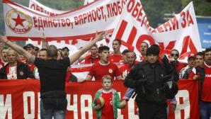 Фенове на ЦСКА с шествие преди финала на Купата на България