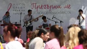 Благотворителна кампания срещу рака на гърдата се проведе в Южния парк
