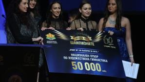 """Раздадоха наградите на """"Нощта на шампионите 2016"""""""