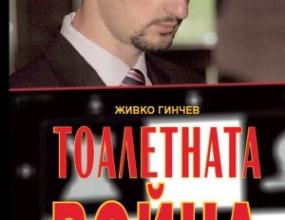 Тоалетният скандал в Елиста описан в книга