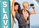 Яна и Жана кършат грации на корицата на SLAVY Magazine
