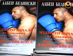 Бени Уркидез