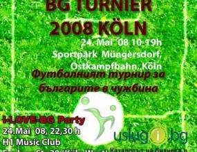 Български турнир по футбол стартира в Кьолн на 24 май