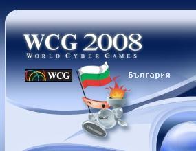 Започва финалната част от Третия онлайн турнир за WCG 2008
