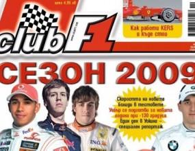 В новия брой на ClubF1