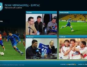Вижте новия сайт на Черноморец (Бургас)