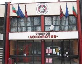 С мач между феновете продължава честването на 80-ата годишнина на Локо Сф