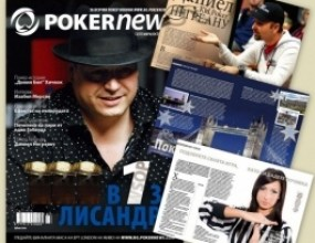 Списание PokerNews Брой #9