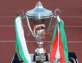 Програма за 1/16-финалите за Купата на България