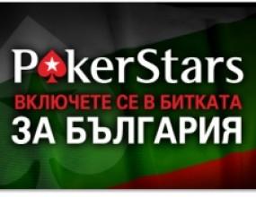 $200 фрийрол за българи в PokerStars, до края на годината