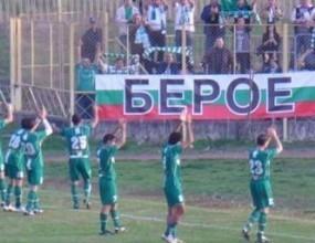 Шеф на Берое: Трима наши футболисти са празнували след загубата от Миньор
