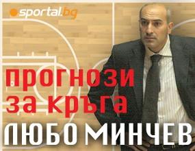 Прогнози за VII кръг на НБЛ...с Любо Минчев (видео)