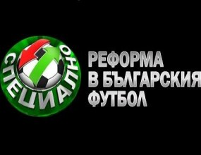 """RING.BG започва национална дискусия на тема """"Реформа в българския футбол"""""""