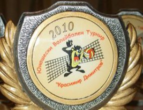 "Стартира 3-ия турнир ""Красимир Димитров"""