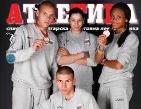 """Българските участници на първите Младежки олимпийски игри на корицата на списание """"Атлетика"""""""