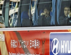 Японският император не спи заради Мондиал 2010