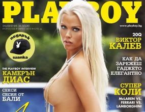 Асдис Ран най-после гола в Playboy!