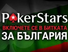 $200 ежедневен фрийрол за българи в PokerStars