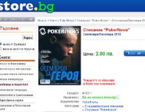"""Новият брой на списание PokerNews """"кацна"""" в Store.bg"""