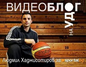 Видеоблогът на Удо: Националният отбор за кадети