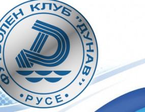 Официално: Дунав фалира, ръководството разпусна отбора
