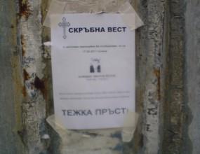 В Русе разлепиха некролози с лика на кмета Божидар Йотов