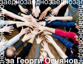 Организаторите на благотворителния мач за Георги Огнянов с пресконференция в четвъртък