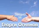 Заедно за Георги Огнянов!