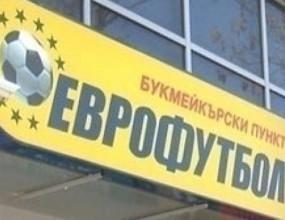 """Майстор на правата колонка взе 5077 лева от """"Еврофутбол"""""""