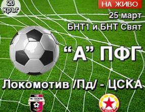 Локомотив Пловдив - ЦСКА - на живо по БНТ1