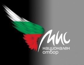 Мис Национален отбор ще мобилизира българския спорт