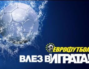 """""""Еврофутбол"""" определи Италия за суперфаворит срещу България"""