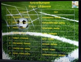 Лесен жребий за ЦСКА, труден за Левски на 1/8-финалите (видео)