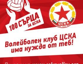 """""""Червените"""" волейболисти с първи чек от кампанията """"100 сърца за ЦСКА"""""""
