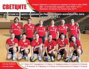 Светците преодоляха носителя на Купата на Volley Mania и са на полуфинал