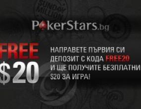 Направете първи депозит в PokerStars с код FREE20 и вземете безплатно $20