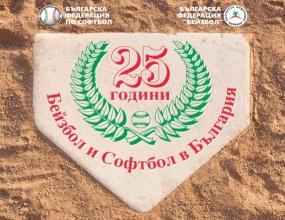 Българският бейзбол празнува четвърт век в центъра на София