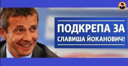 Подкрепа за Славиша Йоканович ! ! !