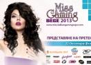 Miss Gaming BEGE 2013 - красота и блясък
