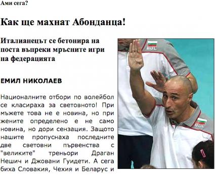 Смяната на Марчело Абонданца се знаеше от Нова година