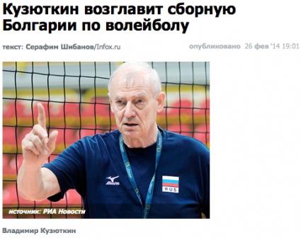 Назначаването на Кузюткин начело на България се е знаело още във вторник в Русия
