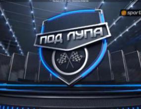 Коментар: Подготовка за сезон 2014 във Ф1 (Видео)
