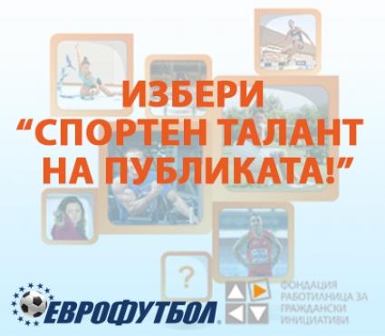 """""""Спортен талант на публиката"""" ще изберат участниците в сайта на """"Еврофутбол"""""""